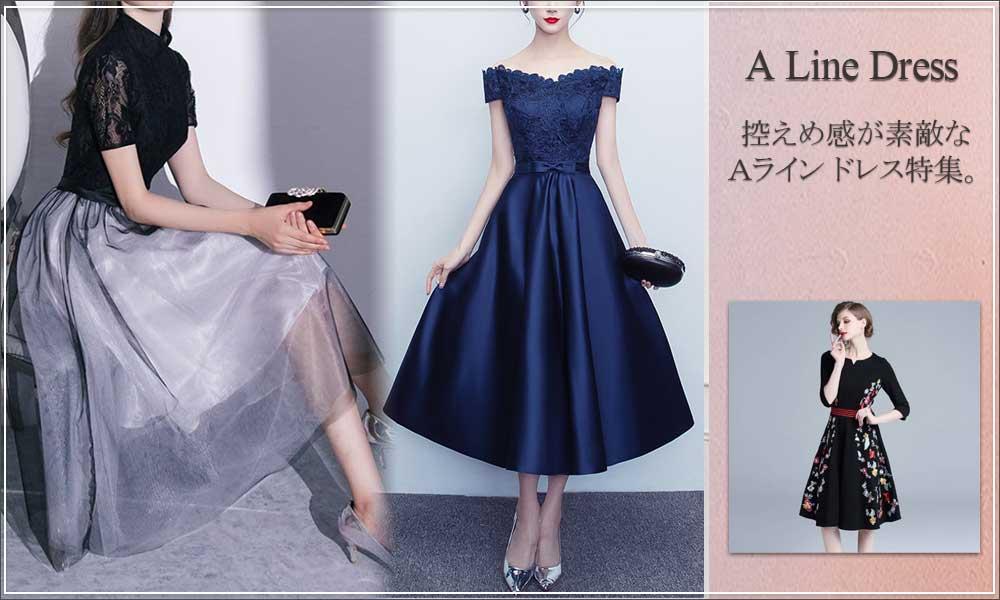 Aラインワンピース ドレス