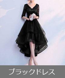 ブラックドレスの通販一覧