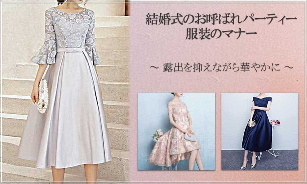 結婚式の服装 マナー