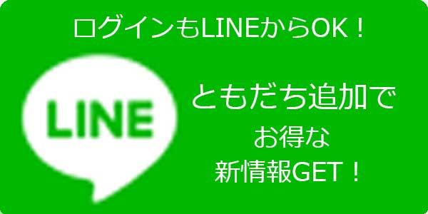 LINEともだち追加へ