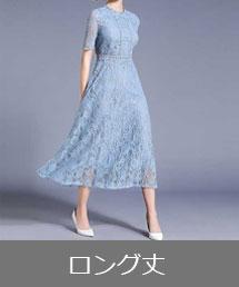 ロングドレスの通販一覧