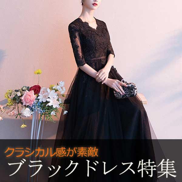 ブラックドレスの一覧へ