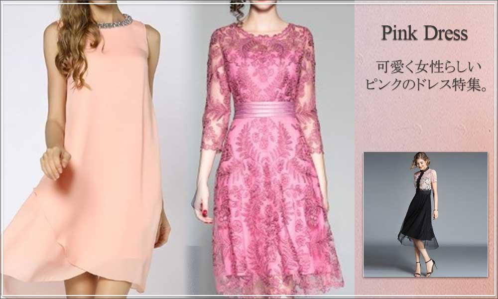 パーティードレス ピンク