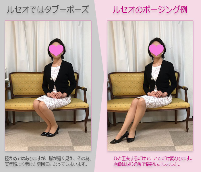 素足が見えるデザインでは座り方も大切