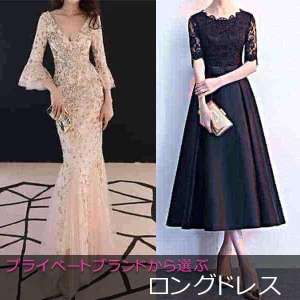 ロングドレスのブランド